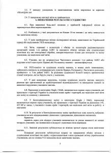 Регламент УКХ на ПД укр UT1HT (3)