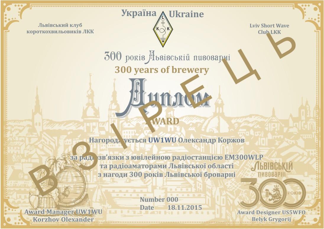award_300WLP