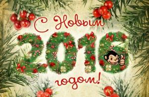 privtannya-z-novim-2016-rokom-mavpi-u-vrshah-kolegam-partneram-druzyam_141