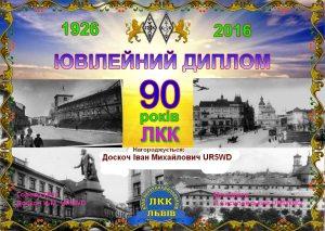 90 років ЛКК виготовив UT4IV-2
