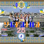 25-2-850-UKRAINE-CW