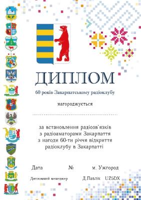 http://lkk.org.ua/wp-content/uploads/2017/05/60years_zakarp_radio.jpg
